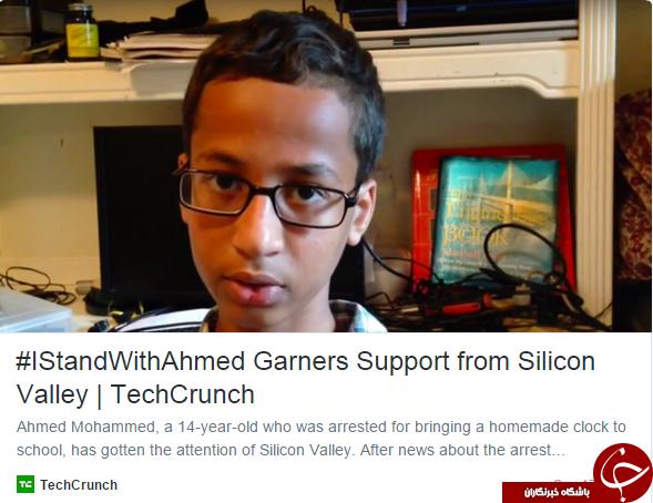 کمپین ساعت در حمایت از یک نوجوان