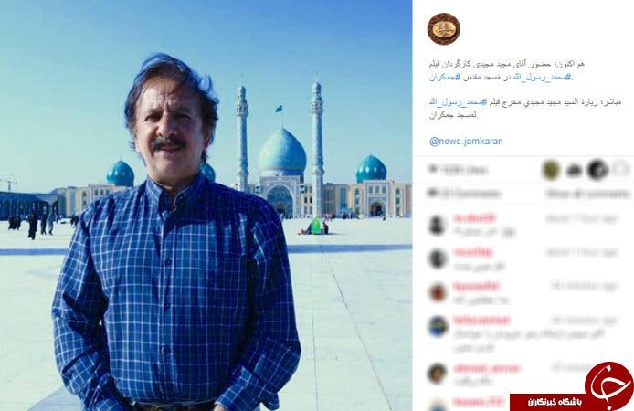 تقدیر از مجید مجیدی در مسجد جمکران +تصاویر