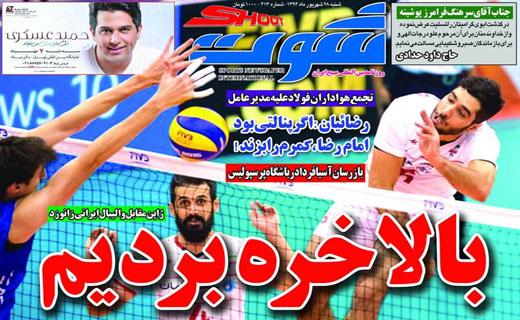 تصاویر نیم صفحه روزنامههای ورزشی 28 شهریور