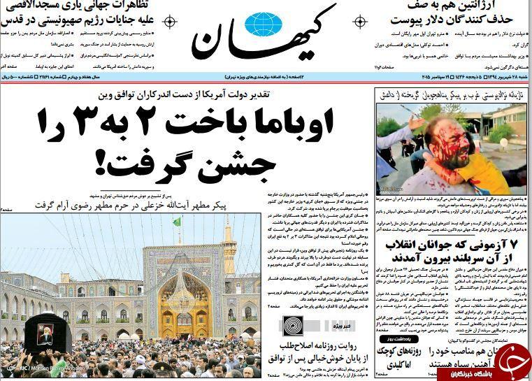 تصاویر صفحه نخست روزنامههای شنبه 28 شهریور