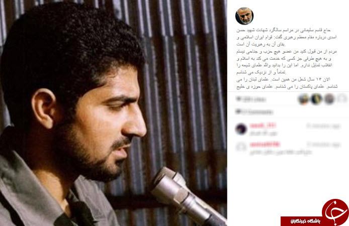 سخنان سردار سلیمانی درباره رهبر انقلاب