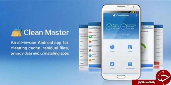 نرم افزار بهینه سازی تلفن همراه Clean Master +دانلود