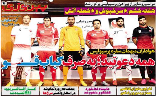 تصاویر نیم صفحه روزنامههای ورزشی 29 شهریور
