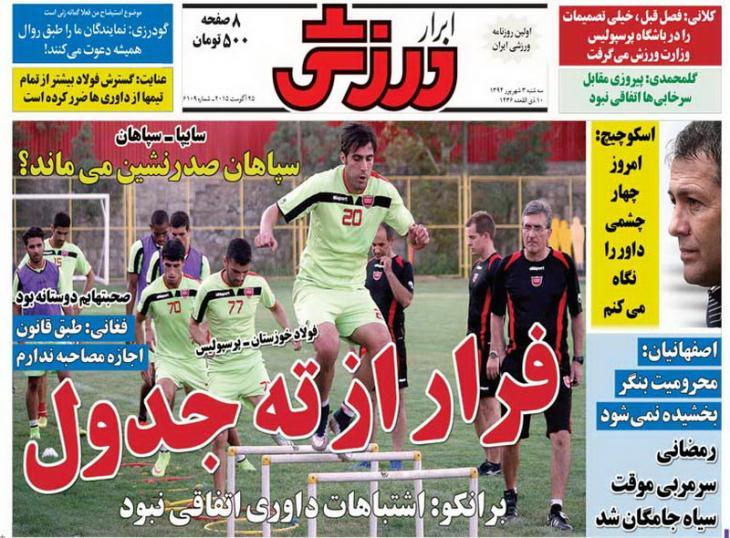 تصاویر نیم صفحه اول روزنامه های ورزشی سوم شهریور