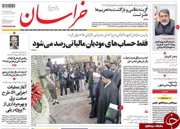 تصاویر صفحه نخست روزنامههای سهشنبه 3 شهریور