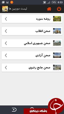 با موبایلتان زائر مجازی حرم مطهر امام رضا(ع) باشید + دانلود نرمافزار