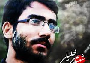 خانواده شهید خلیلی از قصاص قاتل فرزندشان گذشتند + متن بیانیه