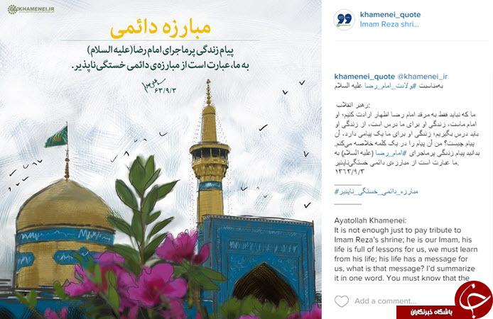پیام یک کلمه ای زندگی امام رضا از نظر رهبر انقلاب