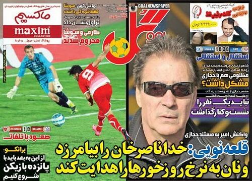 تصاویر نیم صفحه روزنامههای ورزشی 30 شهریور