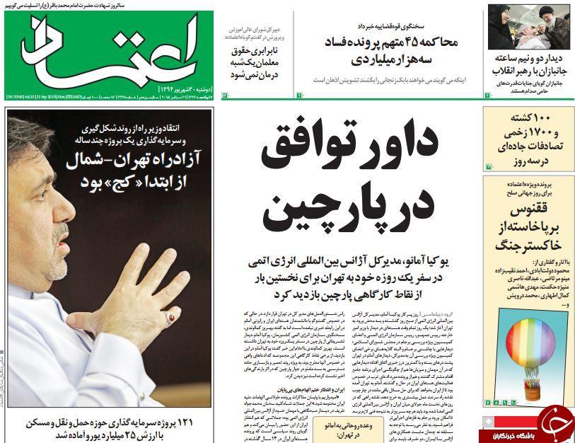 از قولهای آمانو به تهران تا معمای حضور انتخاباتی مداحان!