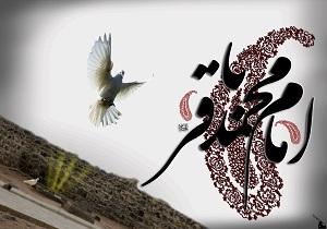 زندگی نامه امام محمد باقر از ولادت تا شهادت