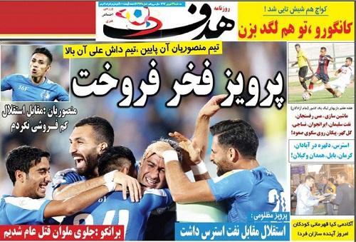 تصاویر نیم صفحه روزنامههای ورزشی 31 شهریور