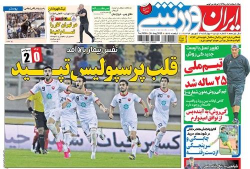 تصاویر نیم صفحه اول روزنامه های ورزشی چهارم شهریور