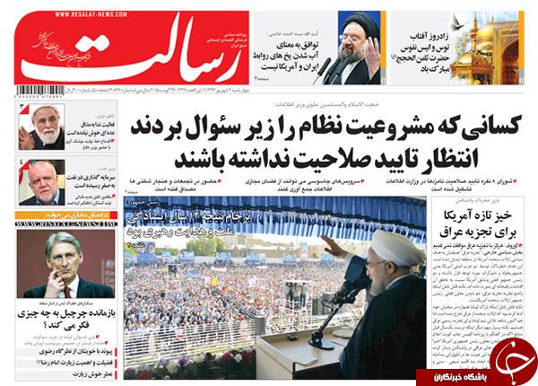 تصاویر صفحه نخست روزنامههای چهارشنبه 4 شهریور