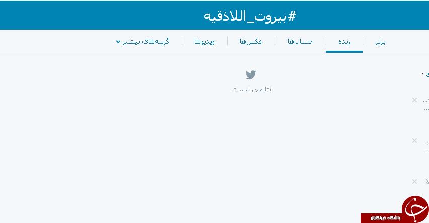 توهم توئیتری العربیه در مورد ایران +سند