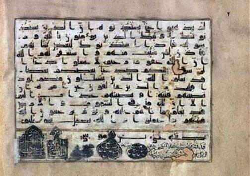 دست خط متبرک امام رضا (ع) + عکس