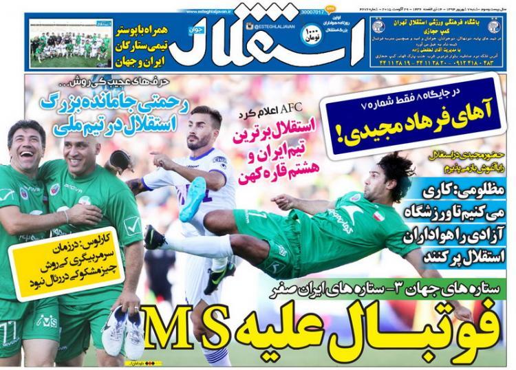 تصاویر نیم صفحه اول روزنامه های ورزشی 7 شهریور