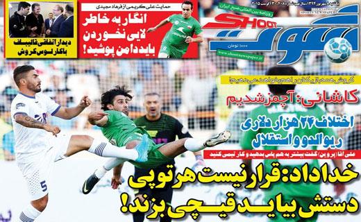 تصاویر نیم صفحه اول روزنامه های ورزشی 8 شهریور