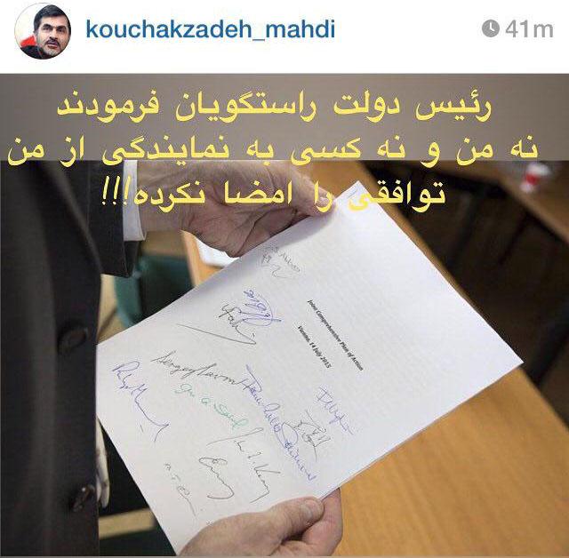 کوچک زاده پرده از امضای برجام توسط  تیم مذاکره کننده ایران برداشت