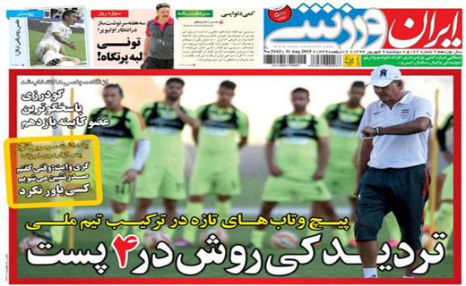 تصاویر نیم صفحه اول روزنامه های ورزشی 9 شهریور