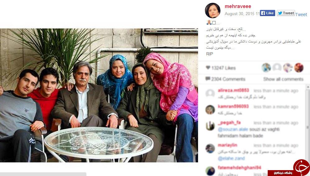 شوک هنرمندان و کاربران برای فوت علی طباطبایی+تصاویر