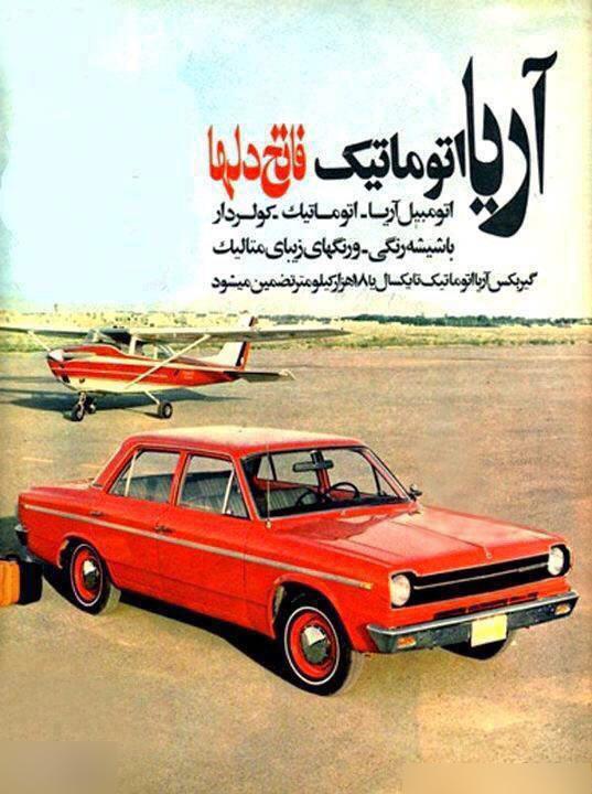 تصویری از تبلیغ خودروی آریا در دهه 50 +  عکس