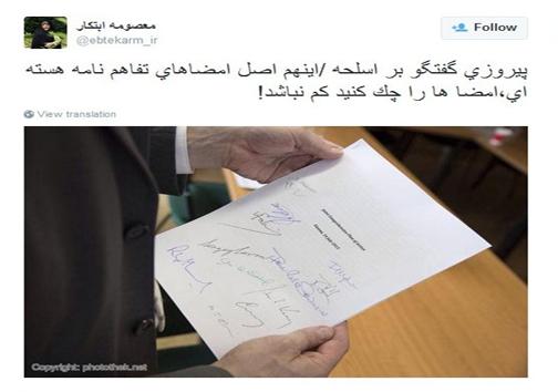 تصاویر امضای اعضای تیم مذاکره کننده هستهای ایران پای برجام