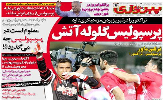 تصاویر نیم صفحه روزنامههای ورزشی اول مهر