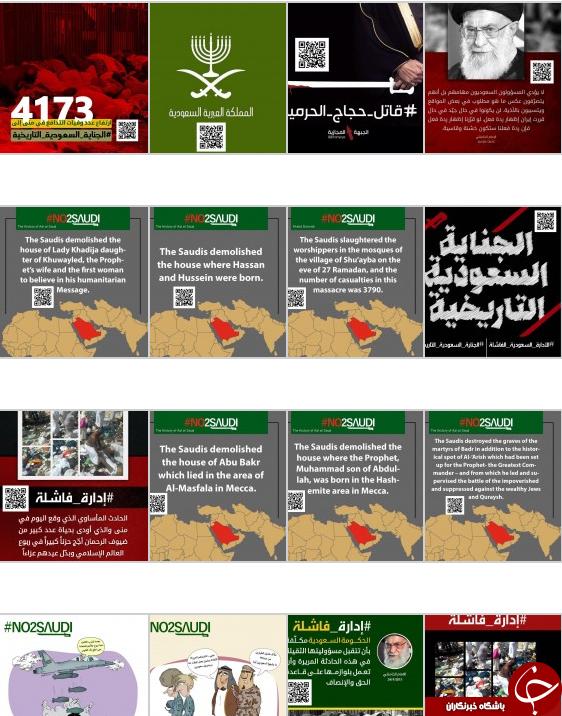 را اندازی کمپینی عرب زبان بر علیه آل سعود