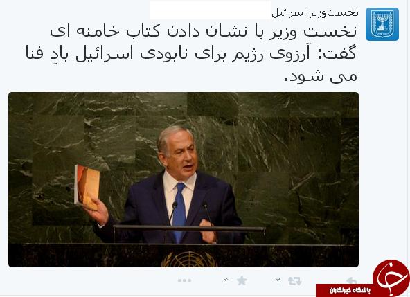 توئیتر نتانیاهو با عکس حرصض خوردنش به روز شد+تصاویر