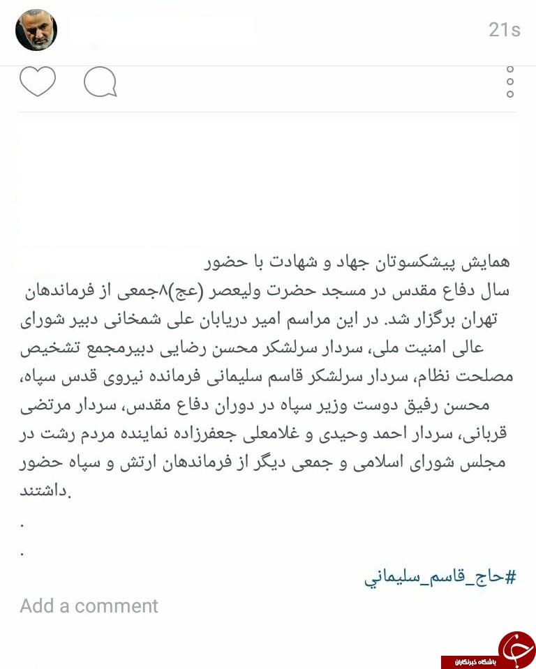 جمع سرداران با سردار سلیمانی جمع شد + عکس
