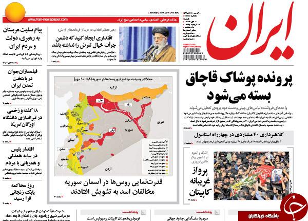 تصاویر صفحه نخست روزنامههای 11 مهر