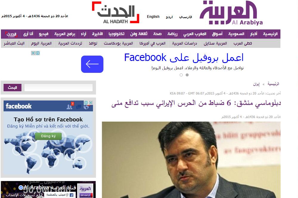 ادعای مضحک العربیه: 6 افسر سپاه پاسداران ایران عامل حادثه منا بودند
