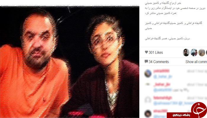 شاهکار جدید گلشیفته فراهانی+ تصاویر