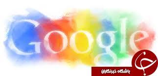 Image result for گوگل چگونه کاربران را ردیابی می کند