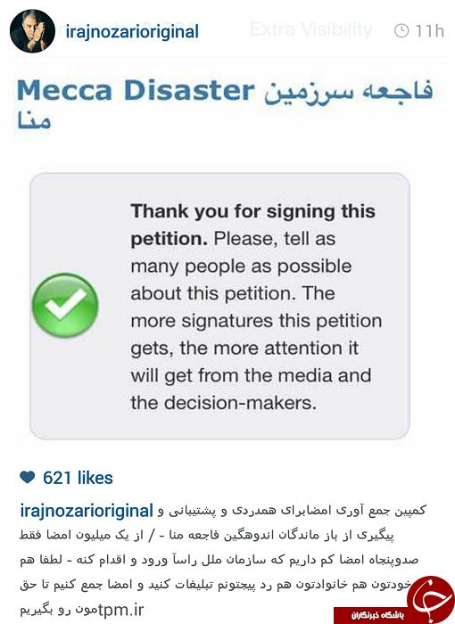 کمپین هنرمندان برای فاجعه منا+ تصاویر
