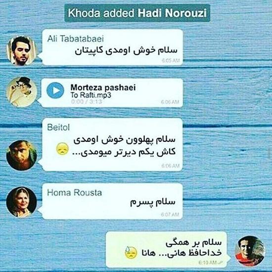 تلگرام از دیار باقی!+ عکس