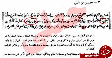 واقعیت حدیث امام حسین (ع) در رابطه با ایرانیان +سند