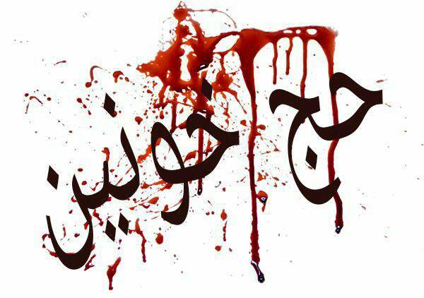 حج خونین؛ سناریوی بیکفایتی عربستان ادامه دارد+تصاویر