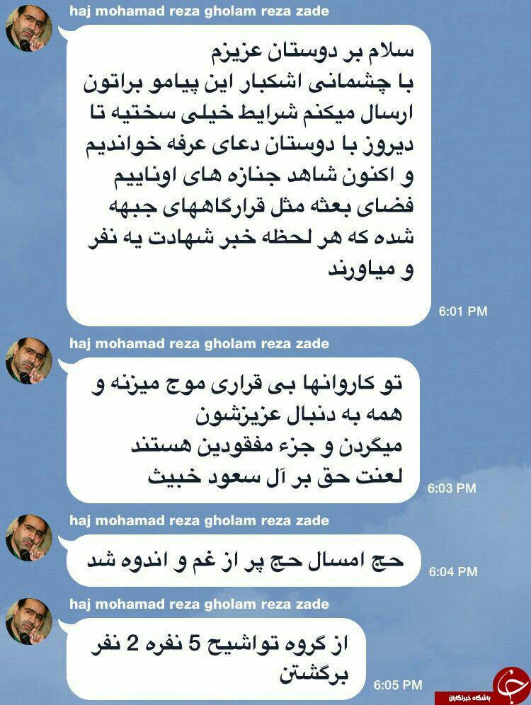 حال و هوای حادثه در پیام زائر ایرانی از منا