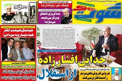 از مصدومیت سردار تا جدایی افشارزاده از وزارت ورزش