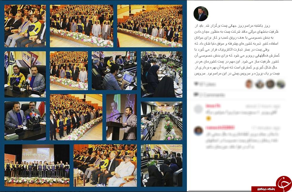 پست چی های جدید در اینستاگرام وزیر ارتباطات