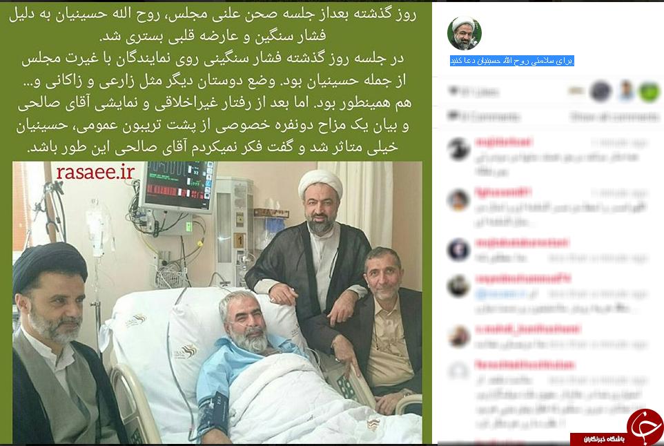 رسایی و حسینیان در بیمارستان بعد از جلسه برجام+عکس