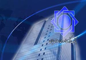 مصوبات سفرهاي استاني مقاممعظم رهبري در بانکمرکزي پيگيري شد