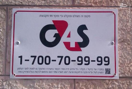 چرا مسئولیت تأمین امنیت حجاج به شرکت انگلیسی - صهیونیستی G4S سپرده شده است؟