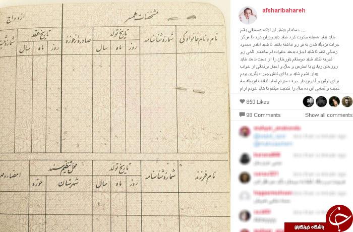 مشخصات همسر بهاره افشاري در اينستاگرام اين بازيگر+ عكس