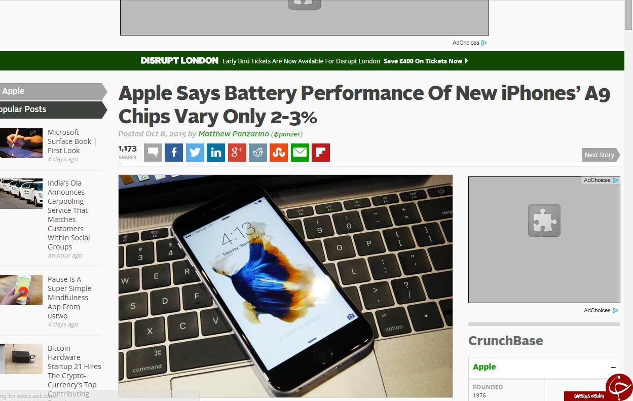 اعتراف اپل به ناتوانی در ارتقای کیفیت باتری آیفون