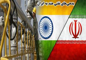 هند دومین قسط بدهی نفتی خود به ایران را پرداخت کرد