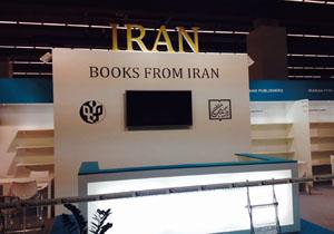 اقدامات ایران در نمایشگاه کتاب فرانکفورت به نشانه حضور سلمان رشدی