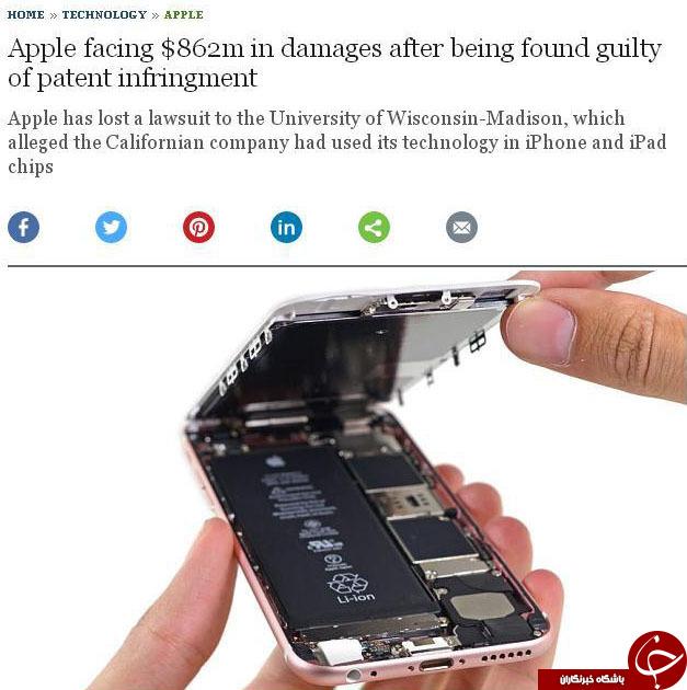 جریمه 862 میلیون دلاری شرکت اپل